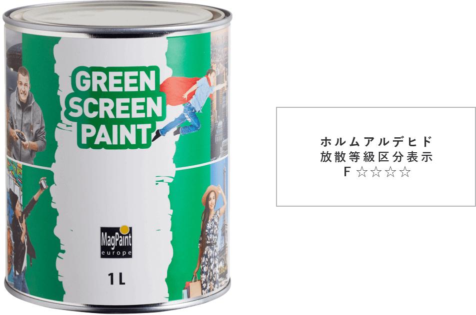 greenscreenpaint